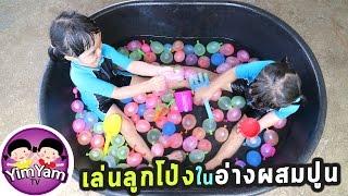 หนูยิ้มหนูแย้ม   เล่นลูกโป่งใส่น้ำ ในอ่างผสมปูน