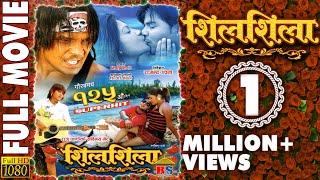 Nepali Hit Movie SILSILA - Biraj Bhatta,Rekha Thapa,Raj Timalsina,Shoniya kc