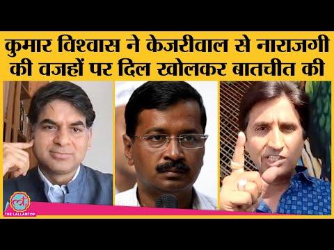 Kumar Vishwas ने AAP और Delhi CM Kejriwal से नाराजगी के अलावा अपनी Political Future पर खुलकर बात की
