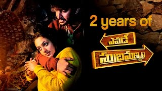 Yevade subramanyam has completed two years. this film brought a fresh wave of thoughts and young vibe to telugu cinema. watch video be part th...