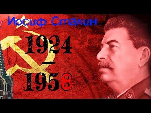 Если бы Сталин прожил дольше