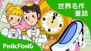 【日本語字幕付き】 Cinderella | シンデレラ 英語版 | 世界名作童話 | ピンクフォン英語童話