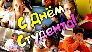 С Днем студента в Татьянин день. Видео поздравление студентам 25 января.