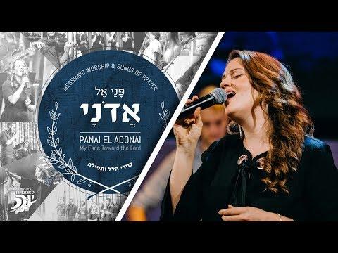 Hebrew Worship // Hephzibah // חֶפְצִי-בָהּ