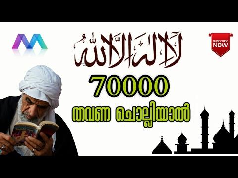 Ramadan speech mp3 download.