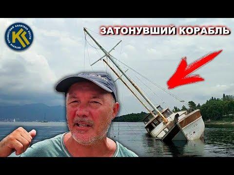 SOS НЕ ПОМОЖЕТ, ЯХТА УТОНУЛА | Подводная съемка | КАПИТАН КОСТЯ