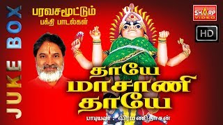 AMMAN JUKE BOX DEVOTIONAL SONGSadivara masani