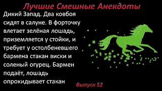 Лучшие смешные анекдоты Выпуск 52
