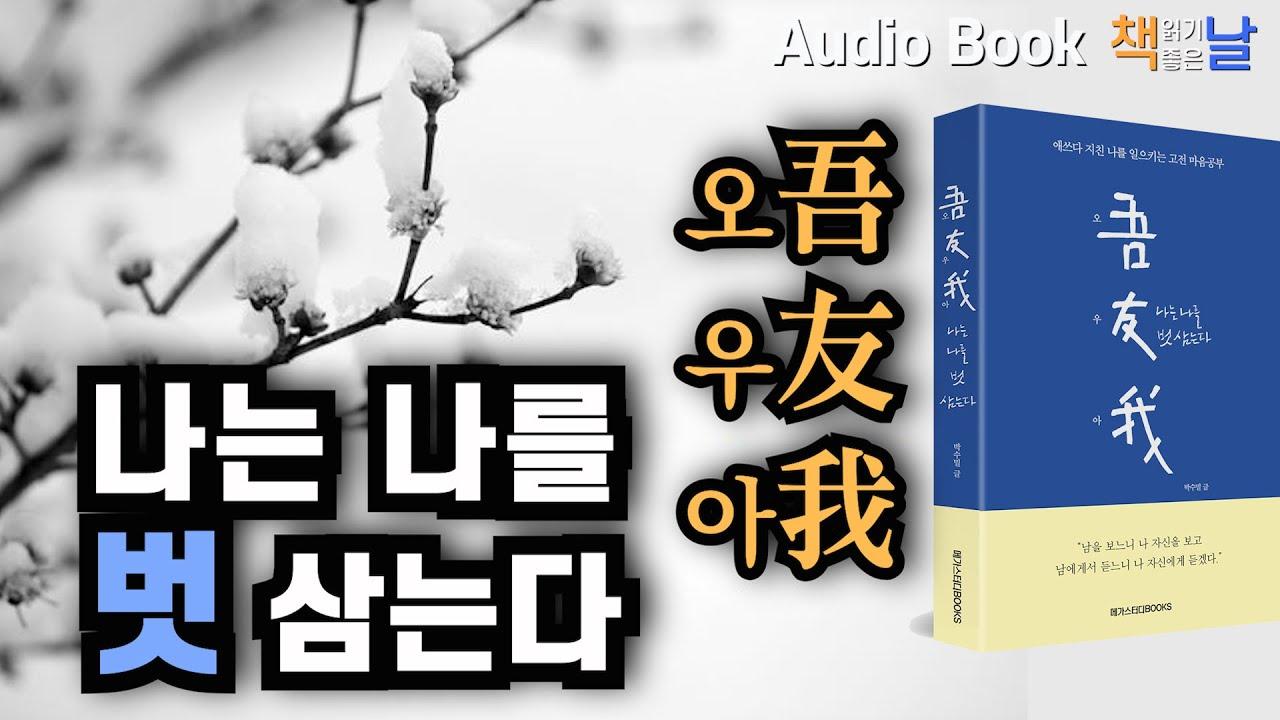 [오우아 吾友我 - 나는 나를 벗 삼는다] 책읽어주는여자 오디오북