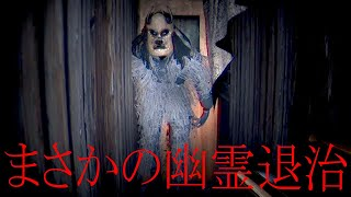 一家心中があった家でぶっ飛んだ霊に襲われる「怨霊」というホラーゲームが怖くて笑う 最終回