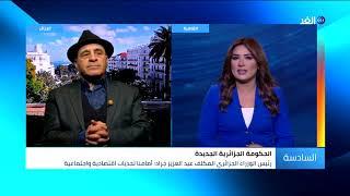 محلل: هذا ما دفع الرئيس الجزائري لتعيين عبد العزيز جراد رئيسا للحكومة الجديدة