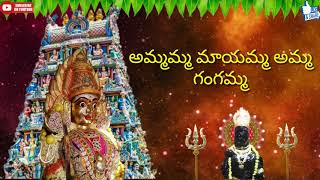 Ammamma Mayamma || Maa Thalli  Gangamma || Telugu Devotional Song ||  Super Hit Song