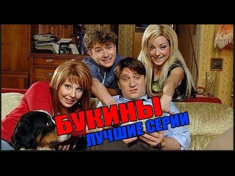 СЧАСТЛИВЫ ВМЕСТЕ - ЛУЧШИЕ СЕРИИ (БУКИНЫ) 1 2 3 4 5 6 сезон