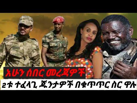 Ethiopian News December 14 2020 Mereja Today Abiy Ahmed