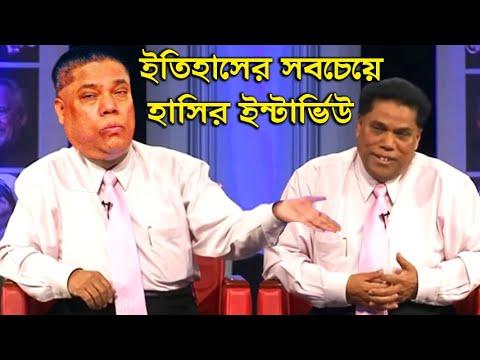 ইতিহাসের সবচাইতে হাসির Interview l Dr  Mahfuzur Rahman l songs 2017