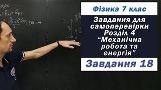Фізика 7 клас. Самоперевірка Розділу 4, 18 з