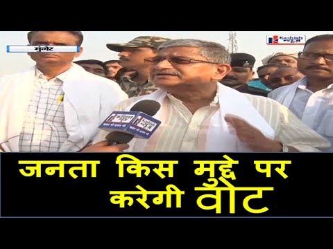 NDA प्रत्याशी Lalan Singh ने बताया आखिर जनता किस मुद्दे को लेकर करेगी वोट, देखें वीडियो