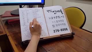 대학원 석박사 텝스 편입 탑외국어 영어학원 구문독해 2…
