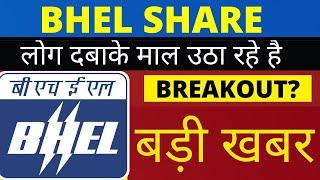 BHEL SHARE ANALYSIS | BHEL SHARE LATEST NEWS | BUY SELL OR HOLD? LATEST STOCK MARKET NEWS