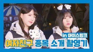 MBC #여자친구 평창 동계올림픽 종목 소개 촬영기! …