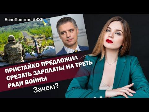 Пристайко предложил срезать зарплаты на треть ради войны. Зачем? | #335 by Олеся Медведева