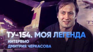 Ту-154. МОЯ ЛЕГЕНДА. Интервью с автором и режиссером фильма Дмитрием Черкасовым
