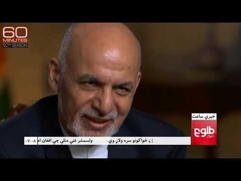 LEMAR NEWS 15 January 2018 / د لمر خبرونه ۱۳۹۶ د مرغومي ۲۵