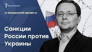 Санкции России против Украины. Кто в списке? Крымский вечер | Радио Крым.Реалии
