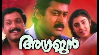 Agrajan Malayalam Movie # Malayalam Full Movie # Malayalam Comedy Movies