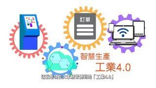 「工業4.0」 - 「未來工廠」是怎樣的?