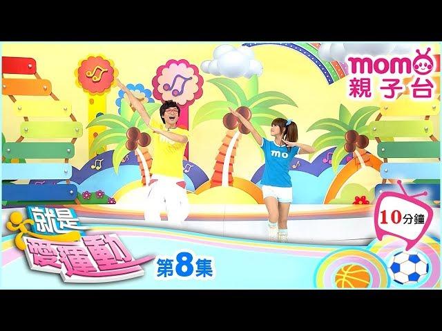 就是愛運動【方向訓練運動】| 唱跳【彩虹來了】| 第8集 | 跟著海苔哥哥與泡芙姐姐一起動動身體 | momo親子台【官方HD完整版】S1 EP 08
