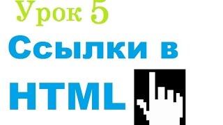 Ссылки в HTML. Тег a - Уроки HTML #5