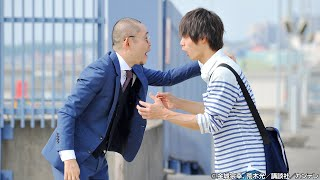 爆破事件の真犯人を名乗る真中幹男(山本浩司)が犯行を自供し、パイセ...