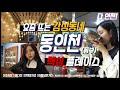 [Date V-LOG] 동인천 데이트/ 동인천 카페 맑음 / 신포시장 / 개항누리길 / 청년몰 눈꽃마을 / 동인천맛집