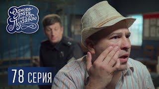 Однажды под Полтавой. Развод - 5 сезон, 78 серия | Комедия 2018