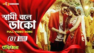 Shami Bole Dako Prem Chor Mp3 Song Download