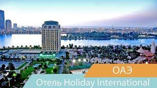 Отель Holiday International | Шарджа | ОАЭ | Видео обзор