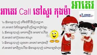 អាតេវ A tev nonstop 2019 ,khmer comedy collection