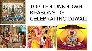 ten unknown reasons of celebrating diwali (hindi)