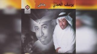 Yeshqny يوسف العماني - يعشقني