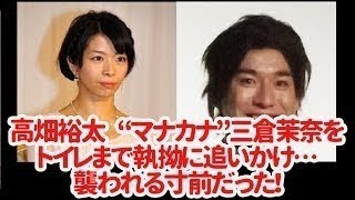 """【新情報!!】高畑裕太に""""マナカナ""""三倉茉奈も襲われる寸前だった! ト..."""