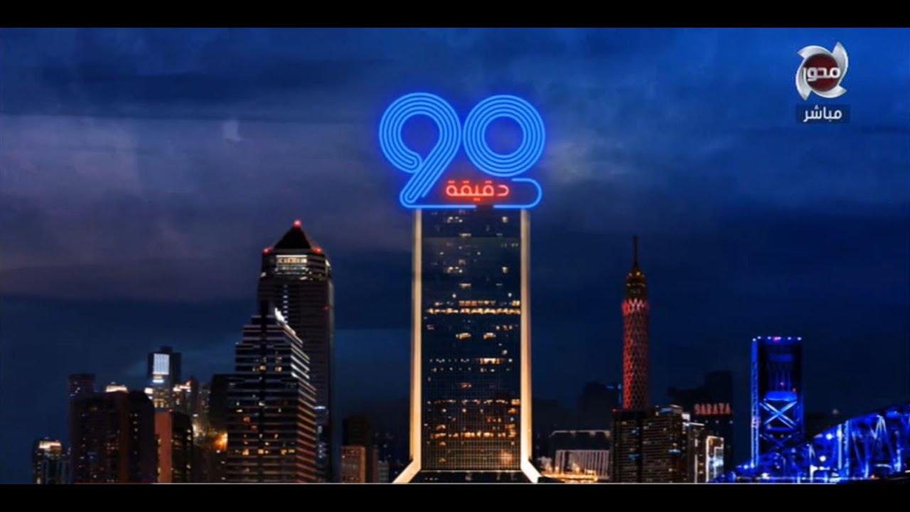 ٩٠ دقيقة | الحلقة الكاملة ٩ أغسطس ٢٠٢٠ مع  أسامة كمال