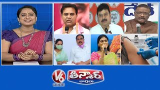 KTR vs Opposition On 1 Lakh Jobs | Covid Vaccine From March 1st | YS Sharmila-Students | V6 Teenmaar