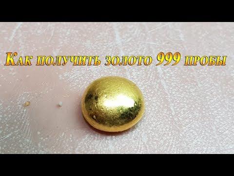 Как получить золото 999 пробы