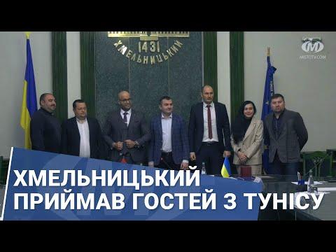 МТРК МІСТО: Хмельницький приймав гостей з Тунісу