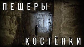 Пещеры   Костёнки   Воронеж   часть 2