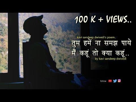 मैं कहूँ तो क्या कहूँ ? ।।Pocket Poem For Love in hindi : Written by Kavi Sandeep Dwivedi