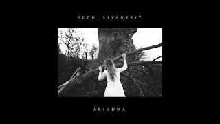 Kedr Livanskiy Your Name Official Audio