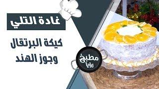 كيكة البرتقال وجوز الهند - غادة التلي