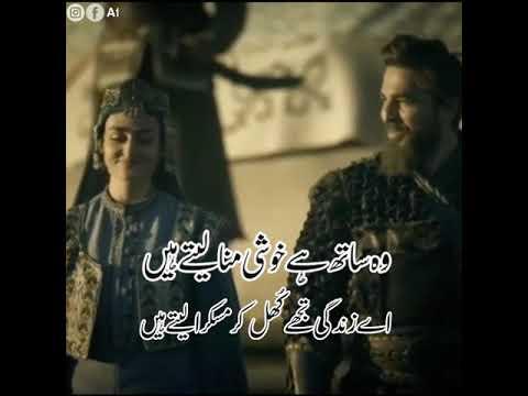 ertugrul-and-halime-sultan-urdu-poetry-whatsapp-status
